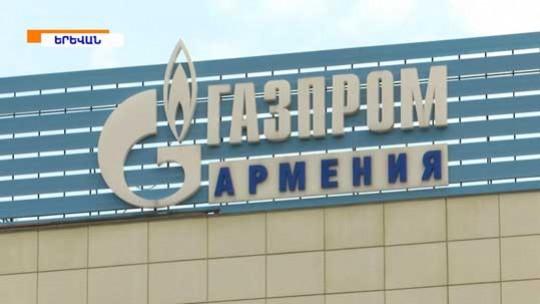 «Գազպրոմ Արմենիան» չի ընդունում ՊԵԿ-ի մեղադրանքները