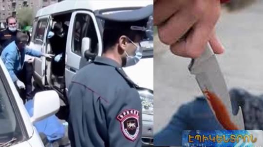 Արտառոց դեպք Երևանում.դիմակ դնելու վերաբերյալ վեճն ավարտվել է դանակահարությամբ